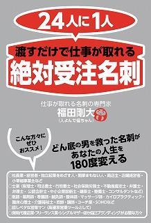ビジネスプロフィールと名刺の専門家 福田剛大公式ブログ