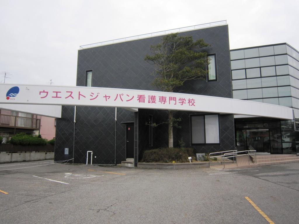 ウエストジャパン看護専門学校