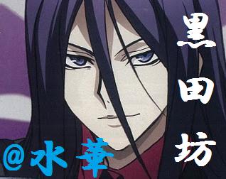 水華⇒鳥海氏、ぬら孫、フェロ☆メン、禁生、薄桜鬼、大好きだッ