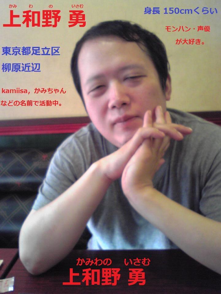 上和野勇(カミワノイサム・かみわのいさむ)YouTube動画>4本 ->画像>113枚