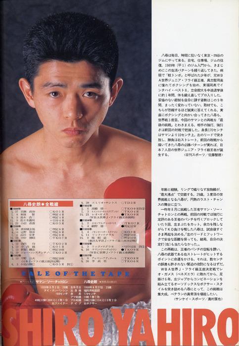 SHIRO YAHIRO