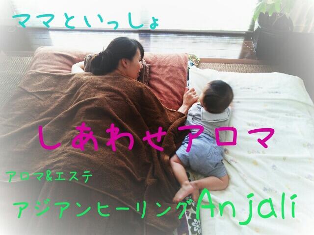 子育て支援もアジアンヒーリングANJALI