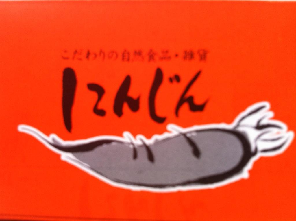 にんじんプロフィール画像