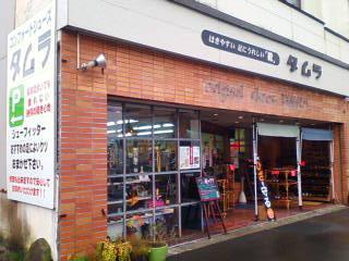 タムラ靴店