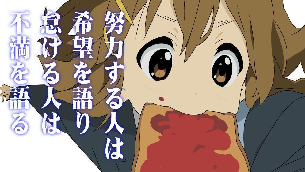 プロフィール. ニックネーム 唯@けいおん