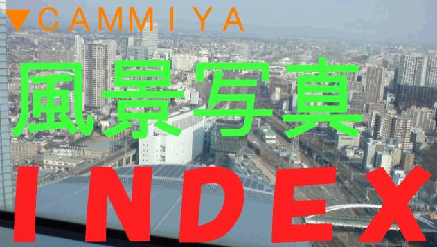 街や交通網の風景写真集INDEX(試作版)
