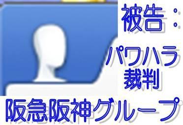 阪急阪神パワハラ裁判のブログ