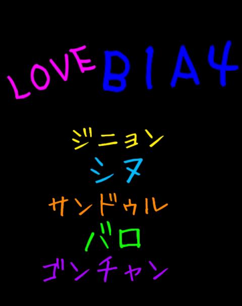 ひりょ@B1A4