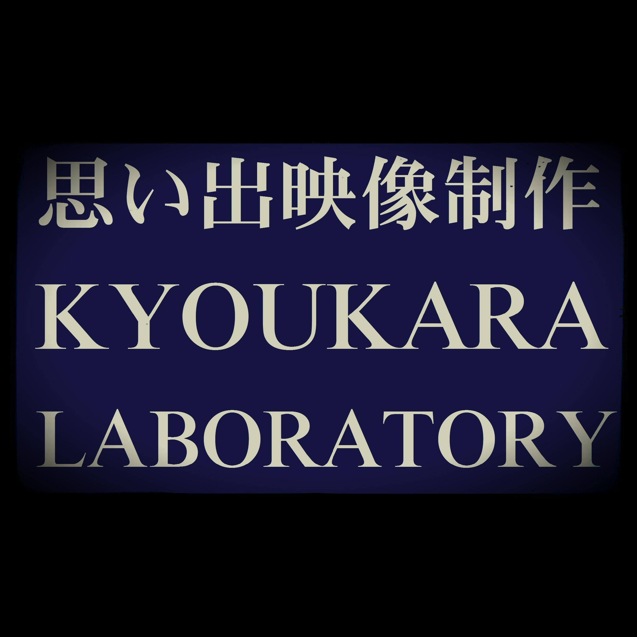 Kyoukara Laboratory