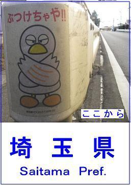 埼玉県道の「都県境」だけ集めてみました。。。