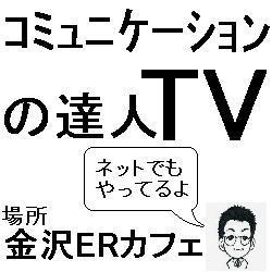 コミュニケーションの達人TV