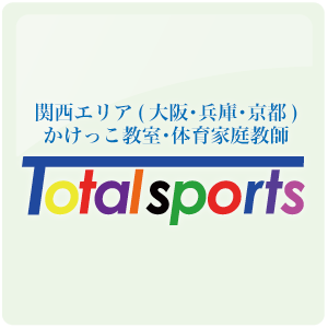 関西(大阪・兵庫・京都)体育家庭教師トータルスポーツ