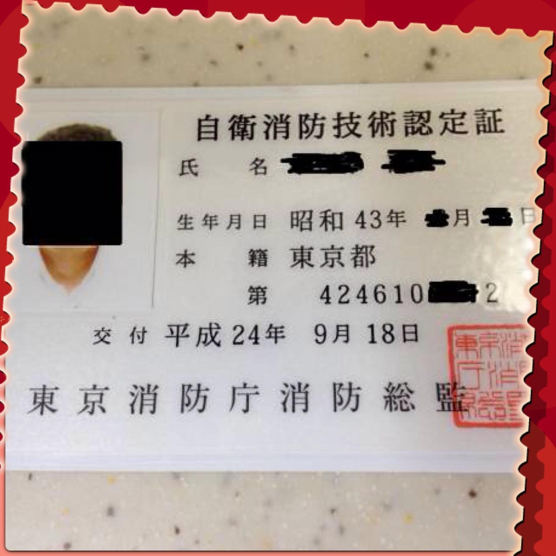 自衛 消防 技術 試験 東京消防庁<試験・講習><自衛消防技術試験><実施日>