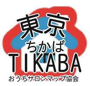 東京TIKABA(ちかば)