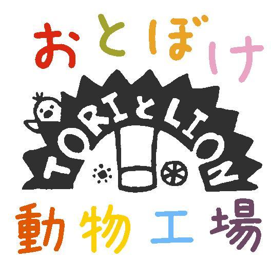 とりとライオン (BUKATSUDO もふもふ部)