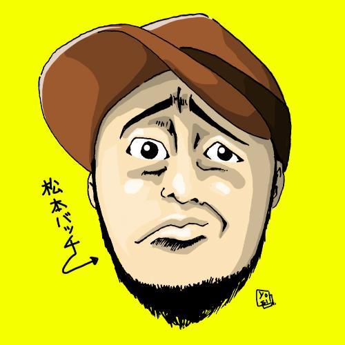 松本バッチさん