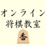 オンライン将棋教室 香さん