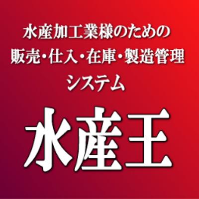 「水産王」by東総コンピューターシステム