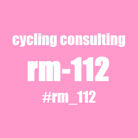 rm-112 Inc. cycling consultingさん