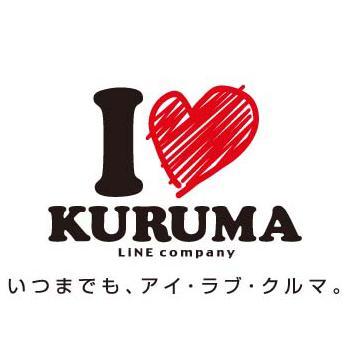I♡KURUMA