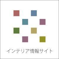 インテリア情報サイトロゴ