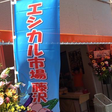 エシカル市場・藤沢