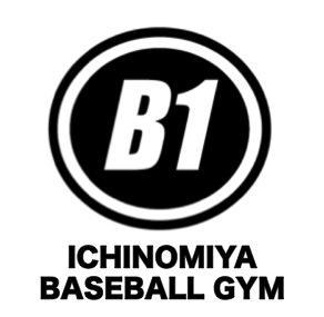 一宮市 野球教室 スクール 個人指導 一宮ベースボールジム