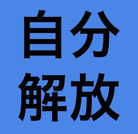 アキ@人見知り解放戦線