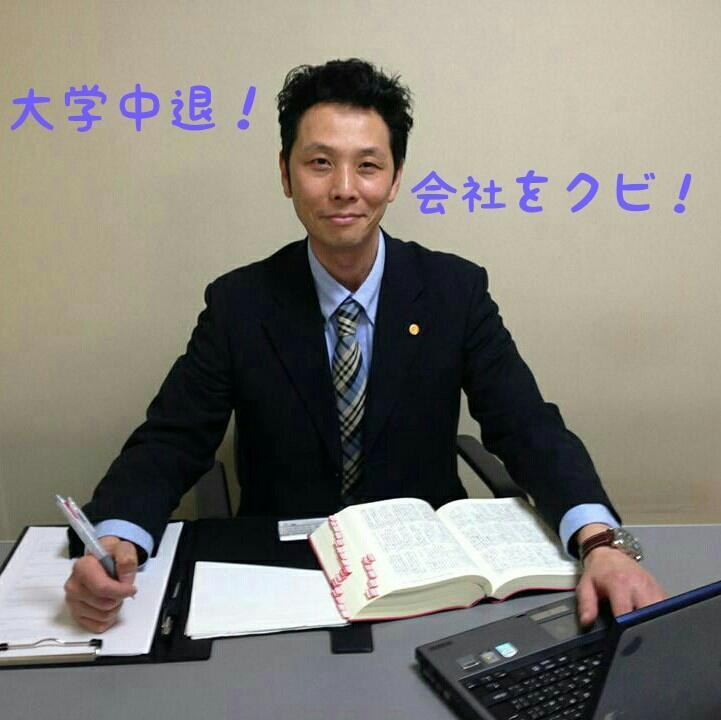 静岡市の行政書士「やまも」~会...さん