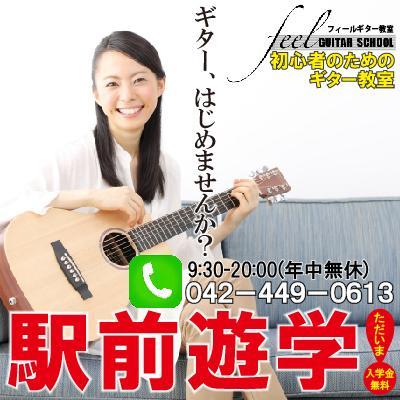 feel-guitarさん