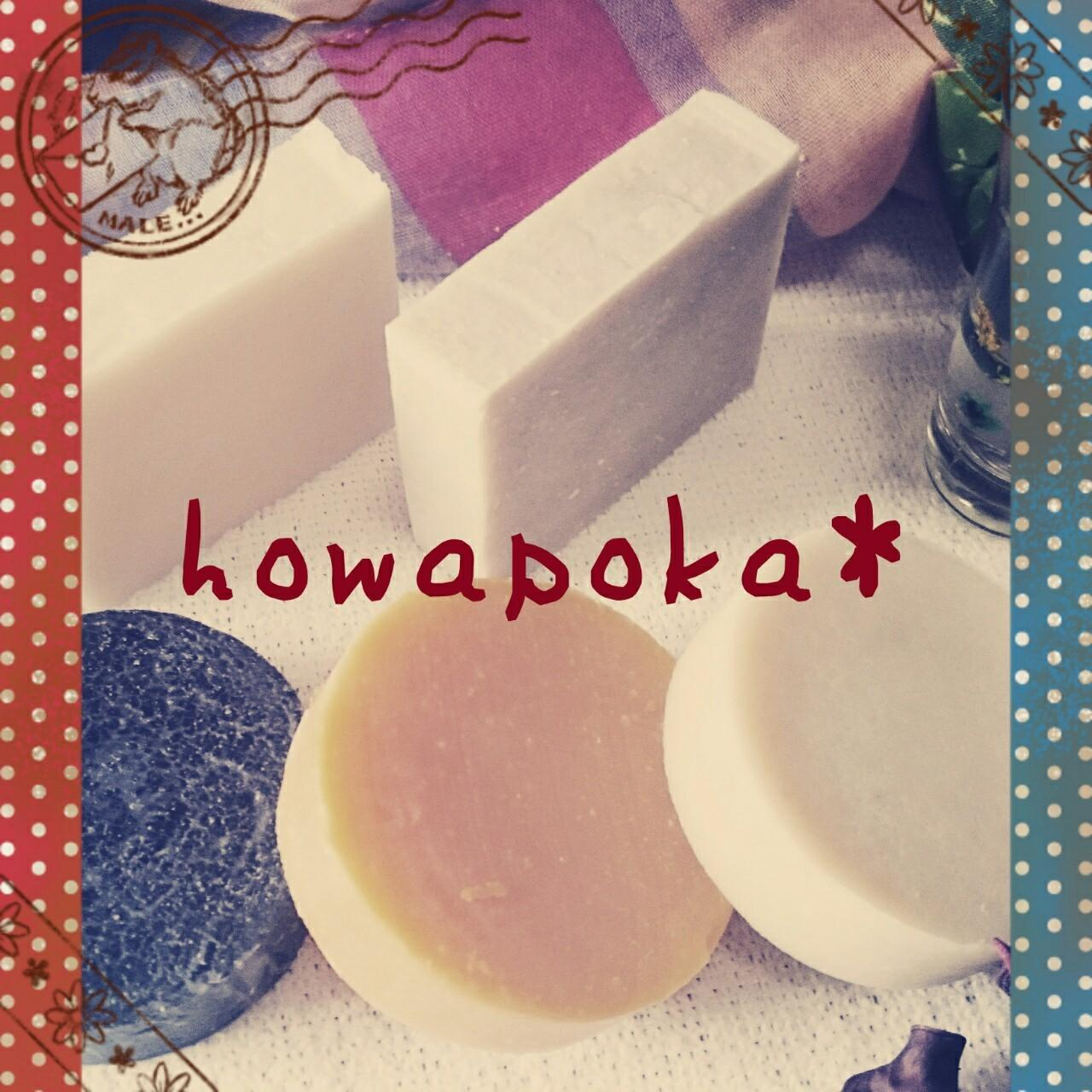 無添加石鹸のhowapoka* Online Shop