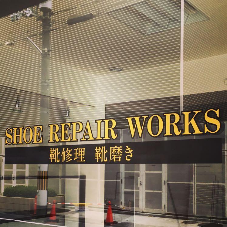shoerepairworks