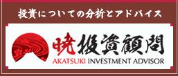 株式会社暁投資顧問