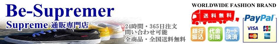 Supreme通販専門店 Be-Supremer