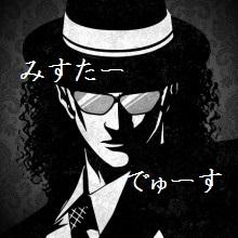 Mr.デュース