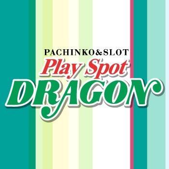 川崎 パチンコ&スロットプレイスポット★ドラゴン