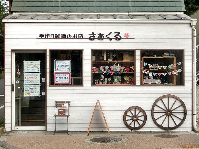 奈良の手作り雑貨店さぁくる*