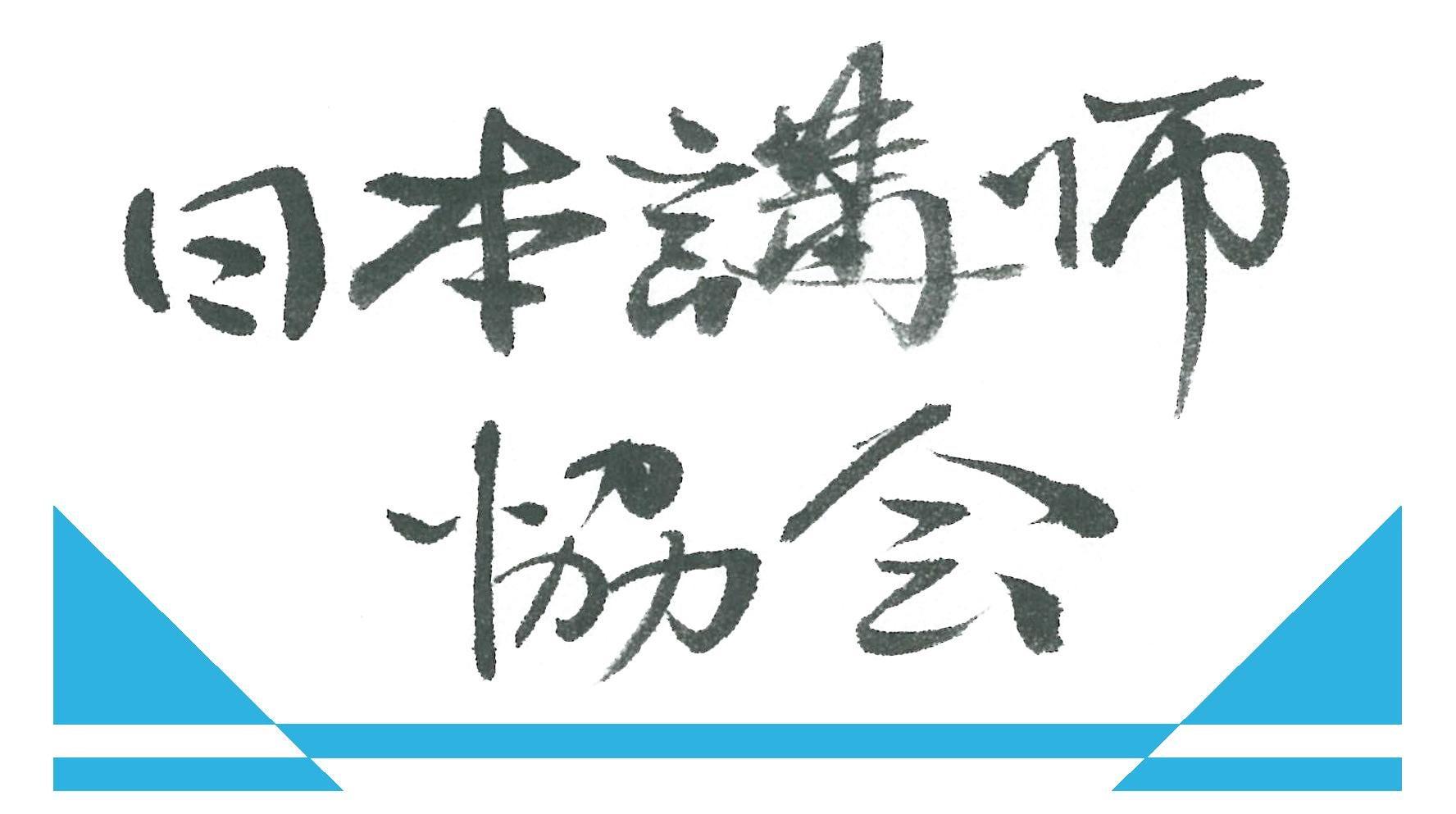 日本講師協会