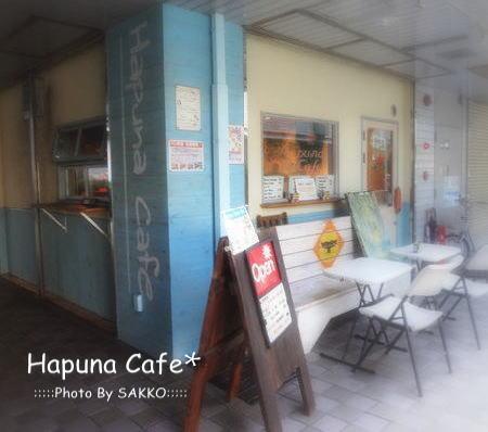 Hapuna Cafe