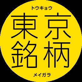 tokyo-meigaraさん