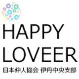 伊丹の結婚・婚活相談所 HAPPY LOVEER