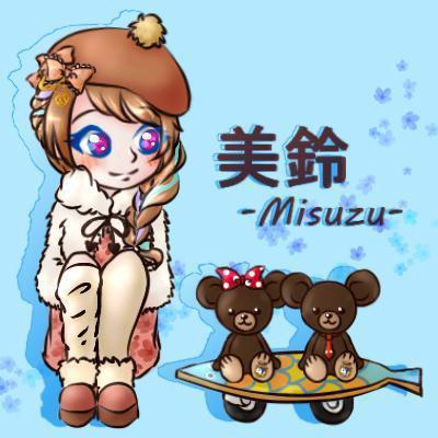 美鈴-Misuzu-