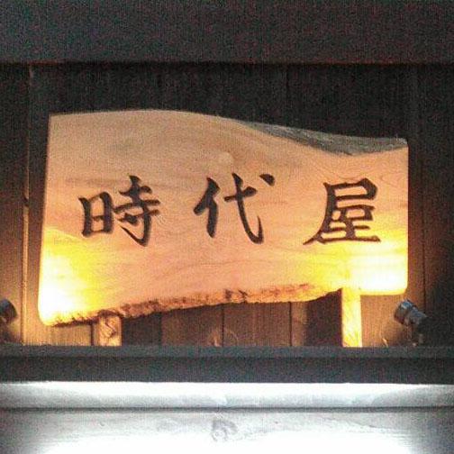 針中野★NEW OPEN★炉ばた『時代屋』