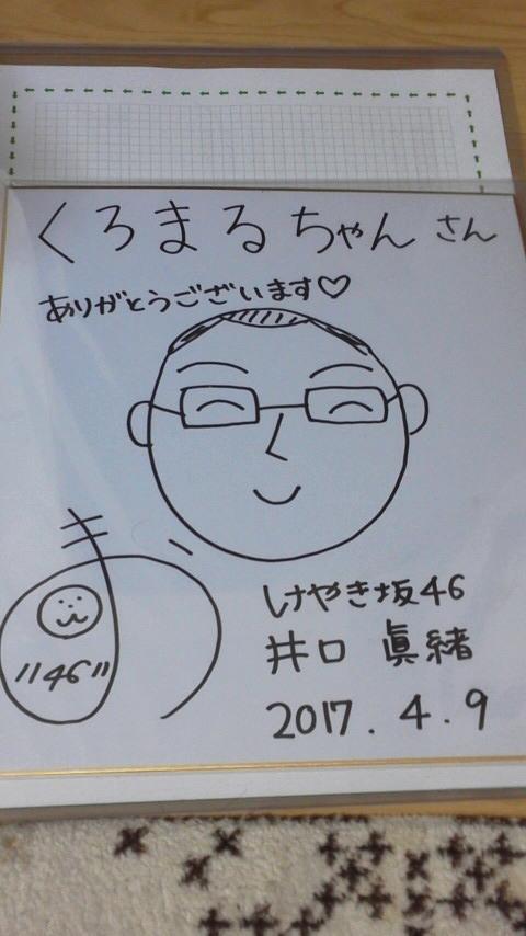CoCo黒まるちゃん(つとむっち@元めぐじょ:えりりん命名)