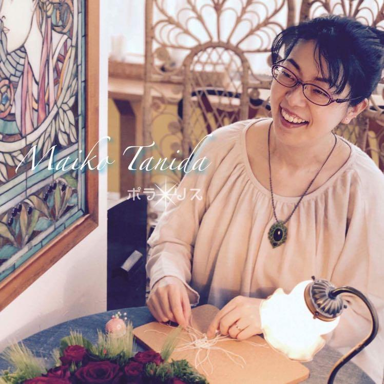 オラクルカードリーダー&マクラメ作家摩妃子(まいこ)