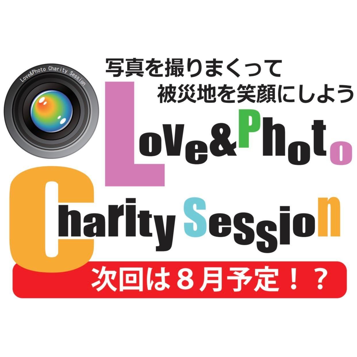 チャリティー撮影会 次回は5/28