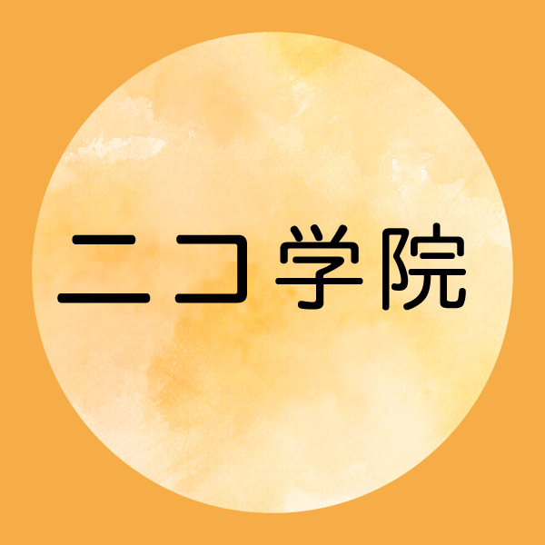 ニコ学院塾長