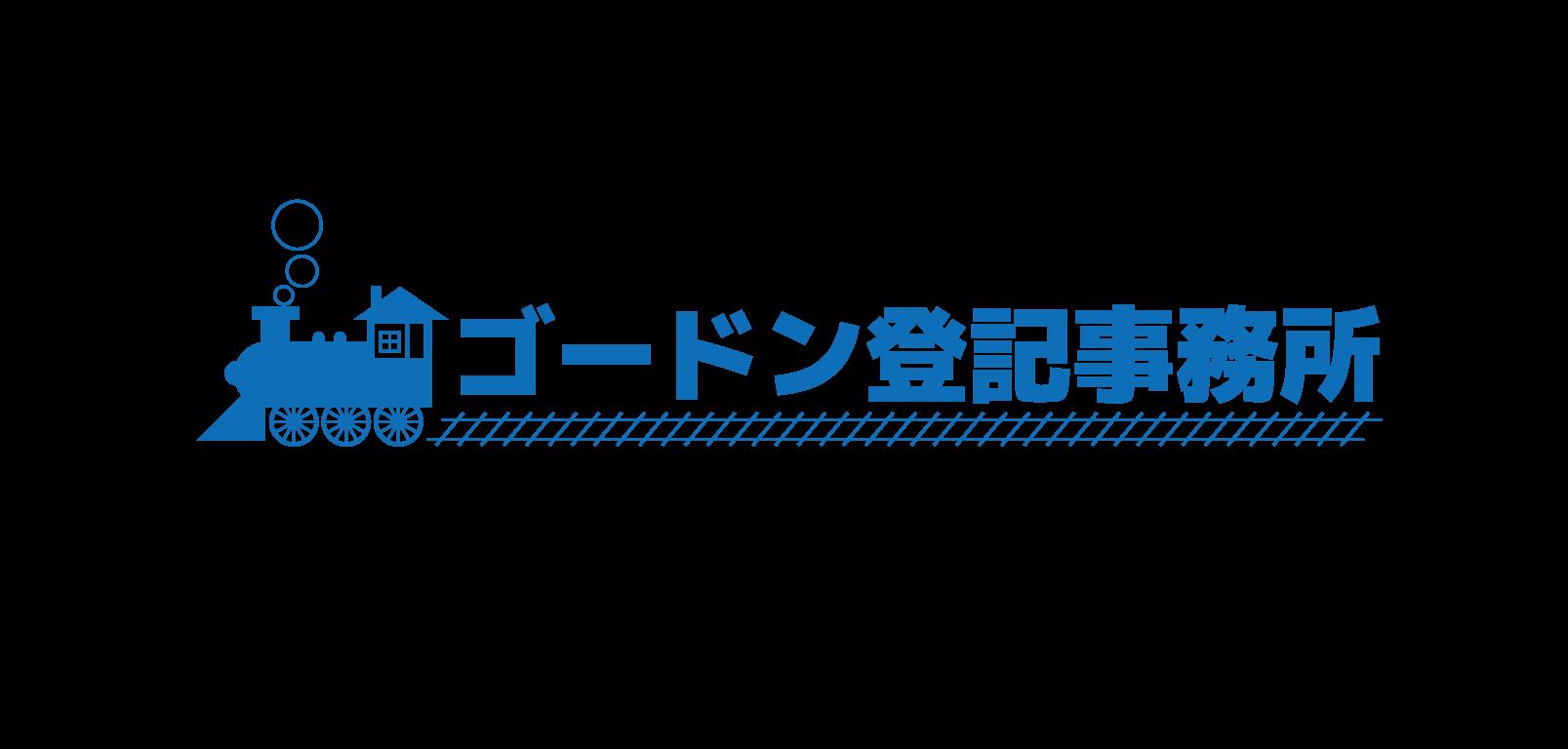 三谷 俊介(ゴードン)
