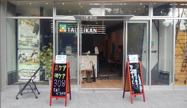 TAiSEiKAN+名城公園店