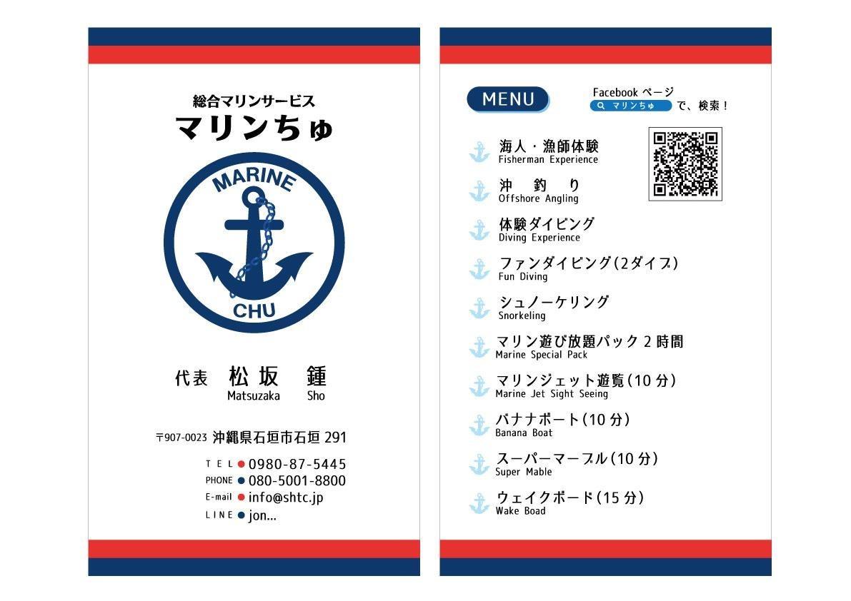 株式会社海人石垣島(マリンちゅ)